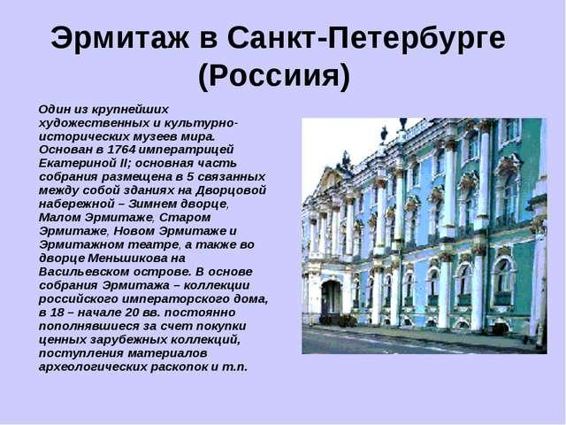 Эрмитаж в Санкт-Петербурге (Россиия) Один из крупнейших художественных и куль...