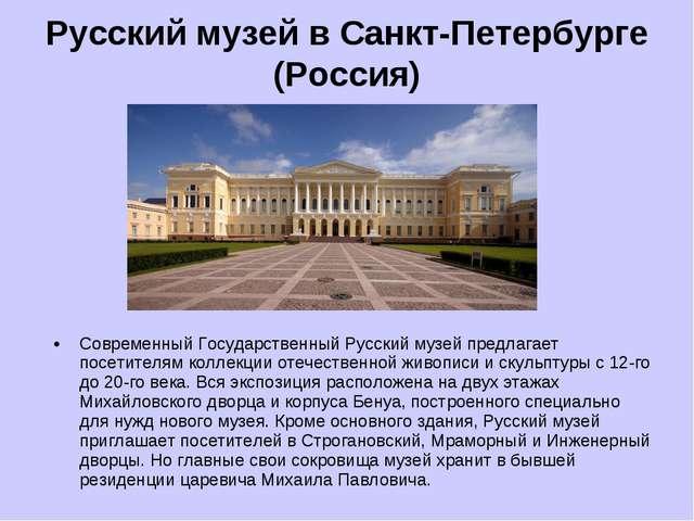 Русский музей в Санкт-Петербурге (Россия) Современный Государственный Русский...