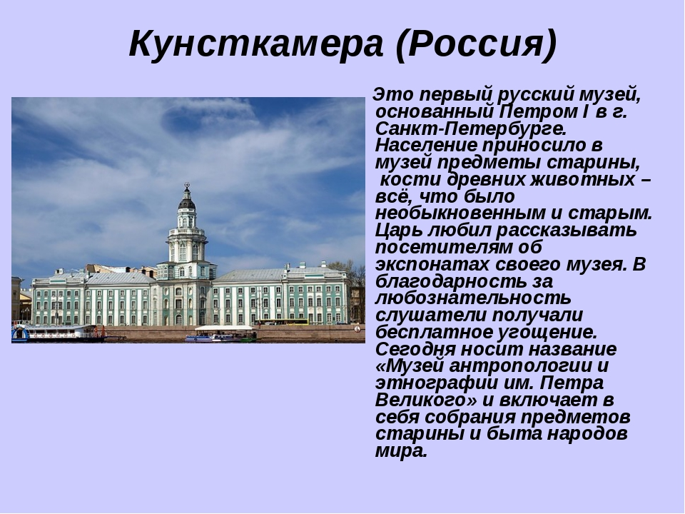 Кунсткамера (Россия) Это первый русский музей, основанный Петром I в г. Санкт...