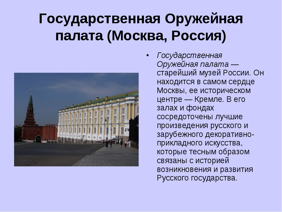 Государственная Оружейная палата (Москва, Россия) Государственная Оружейная п...