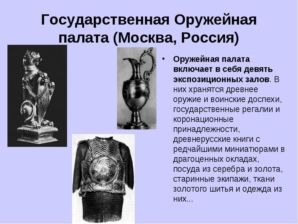 Государственная Оружейная палата (Москва, Россия) Оружейная палата включает в...