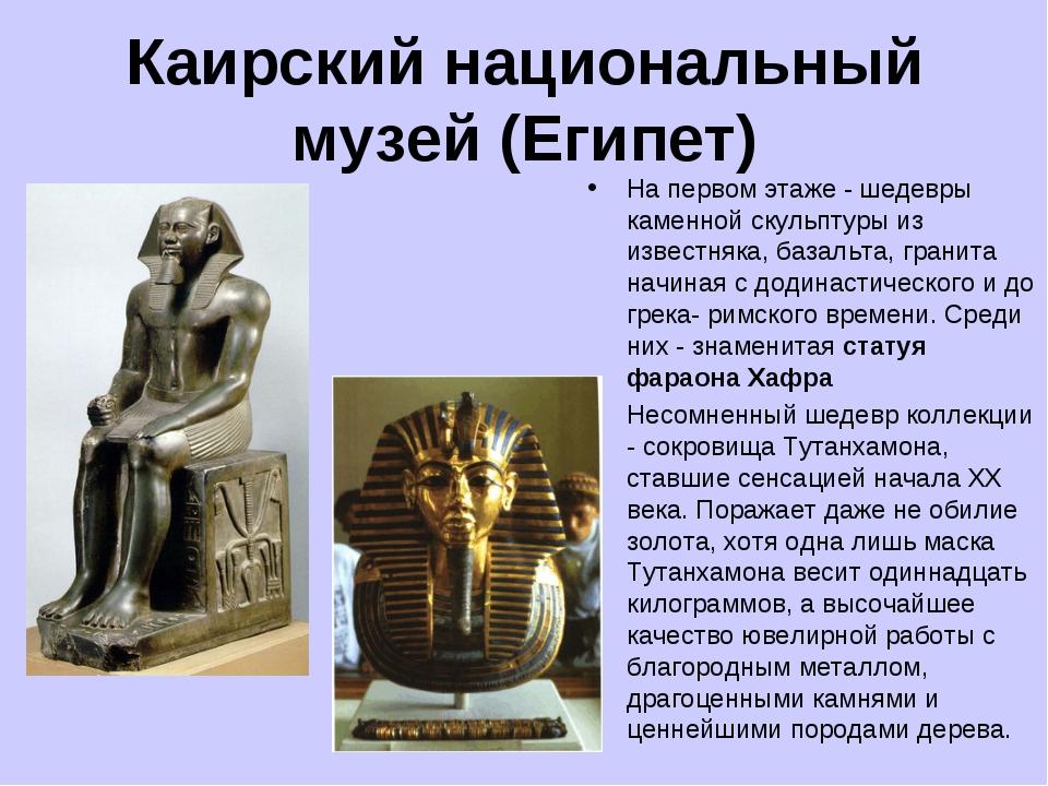 Каирский национальный музей (Египет) На первом этаже - шедевры каменной скуль...