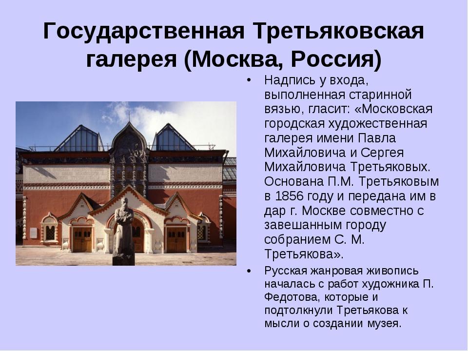 Государственная Третьяковская галерея (Москва, Россия) Надпись у входа, выпо...