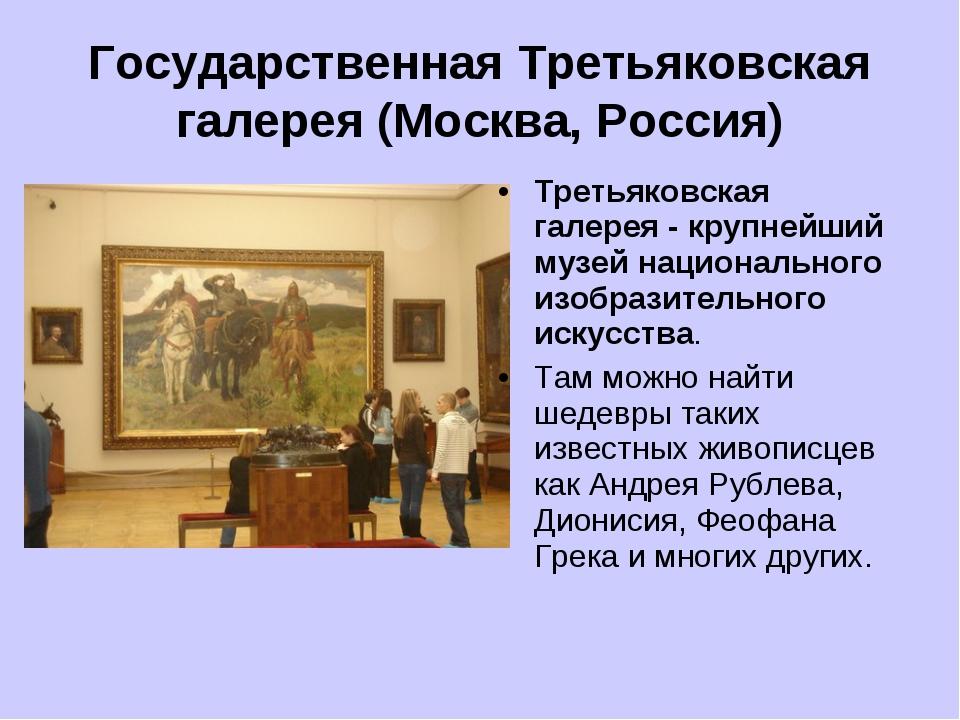 Государственная Третьяковская галерея (Москва, Россия) Третьяковская галерея...