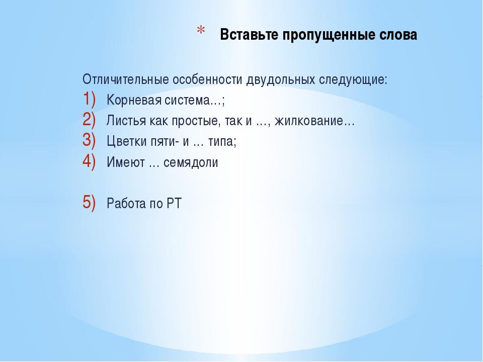Вставьте пропущенные слова Отличительные особенности двудольных следующие: Ко...