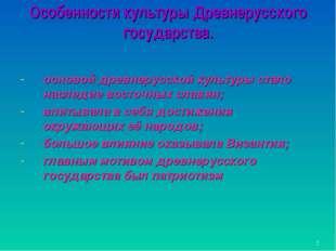 * Особенности культуры Древнерусского государства. основой древнерусской куль