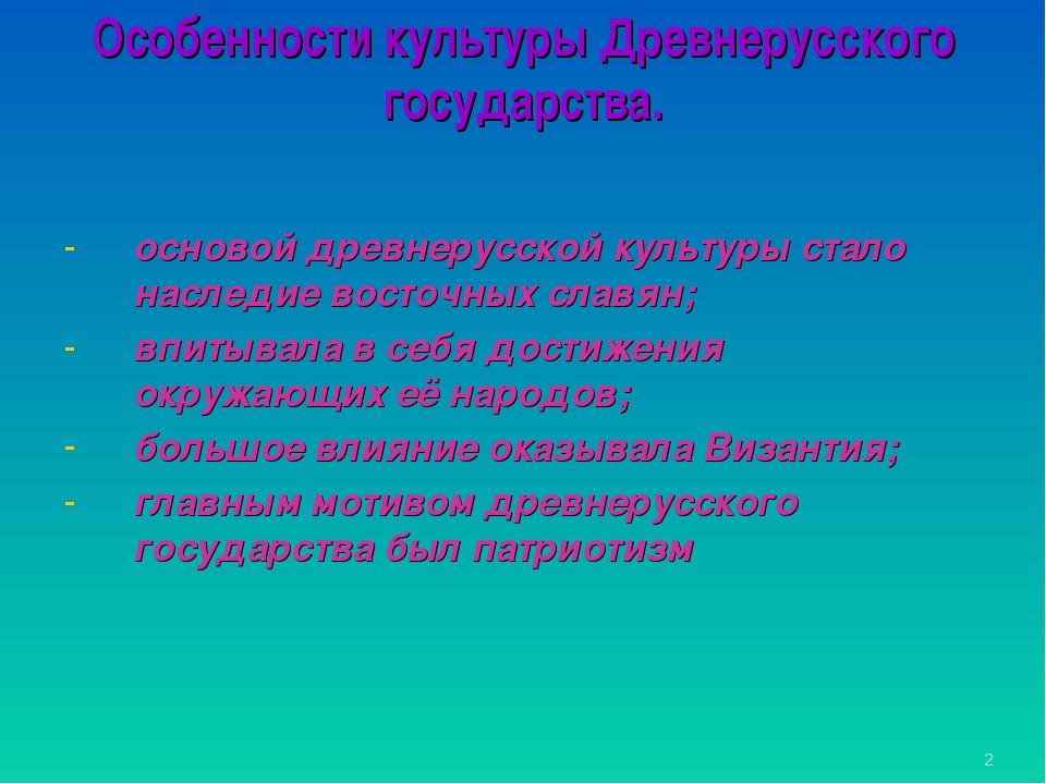 * Особенности культуры Древнерусского государства. основой древнерусской куль...