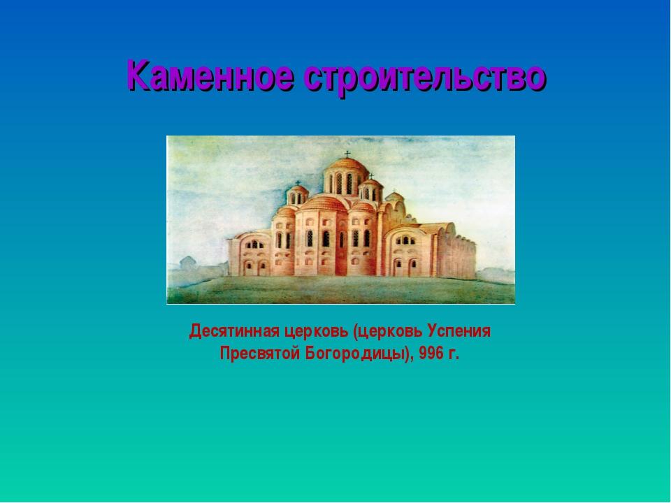 Каменное строительство Десятинная церковь (церковь Успения Пресвятой Богороди...