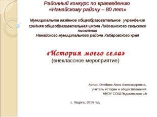 Районный конкурс по краеведению «Нанайскому району – 80 лет» Муниципальное ка