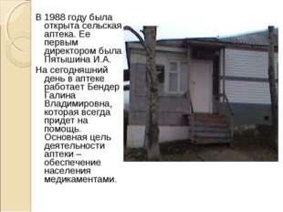 В 1988 году была открыта сельская аптека. Ее первым директором была Пятышина