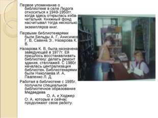 Первое упоминание о библиотеке в селе Лидога относиться к 1949-1950гг, когда
