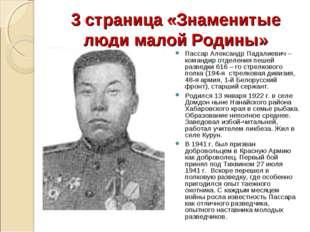 3 страница «Знаменитые люди малой Родины» Пассар Александр Падалиевич – коман