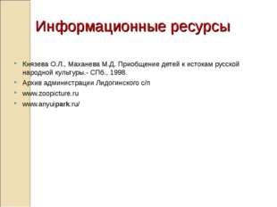 Информационные ресурсы Князева О.Л., Маханева М.Д. Приобщение детей к истокам