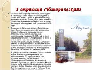 1 страница «Историческая» 20 июня 1928 года образовалось село Лидога. В 1928