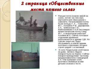 2 страница «Общественные места нашего села» Раньше почту возили зимой на саня