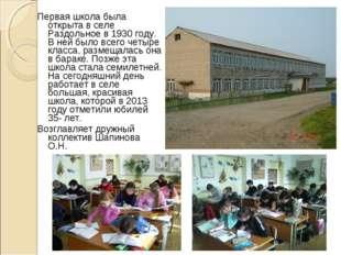 Первая школа была открыта в селе Раздольное в 1930 году. В ней было всего чет