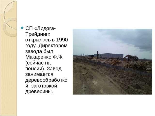 СП «Лидога- Трейдинг» открылось в 1990 году. Директором завода был Макаренко...