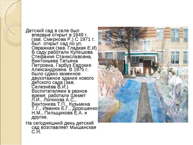 Детский сад в селе был впервые открыт в 1949 г.(зав. Смирнова Р.) С 1971 г. б...