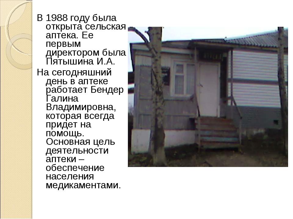 В 1988 году была открыта сельская аптека. Ее первым директором была Пятышина...