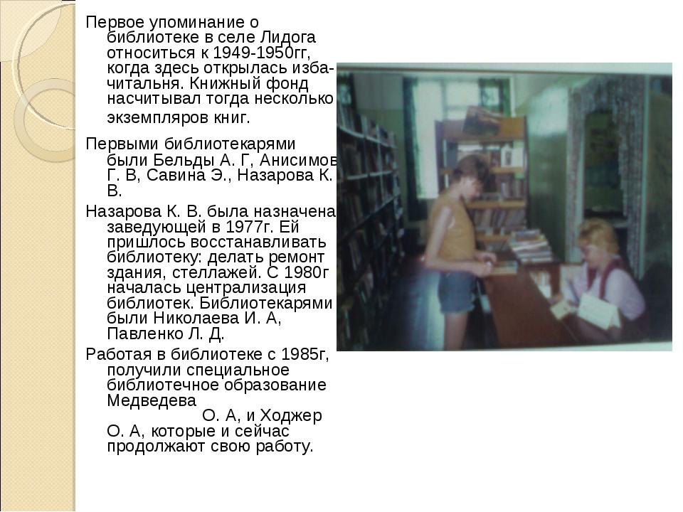 Первое упоминание о библиотеке в селе Лидога относиться к 1949-1950гг, когда...