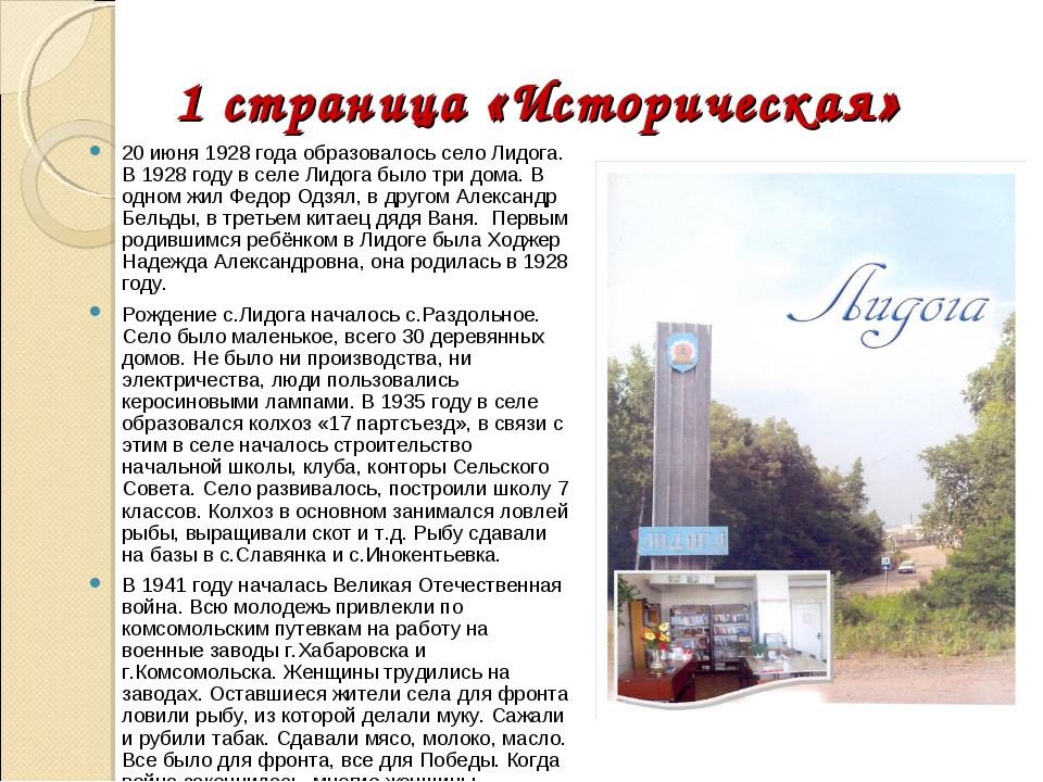 1 страница «Историческая» 20 июня 1928 года образовалось село Лидога. В 1928...