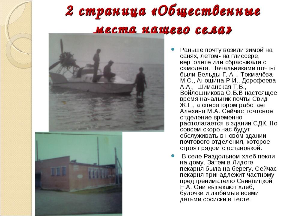 2 страница «Общественные места нашего села» Раньше почту возили зимой на саня...