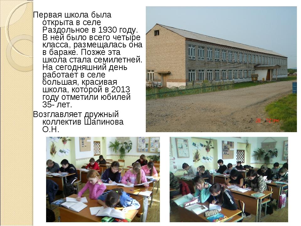 Первая школа была открыта в селе Раздольное в 1930 году. В ней было всего чет...