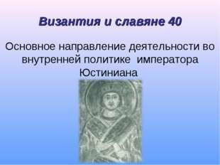 Основное направление деятельности во внутренней политике императора Юстиниана
