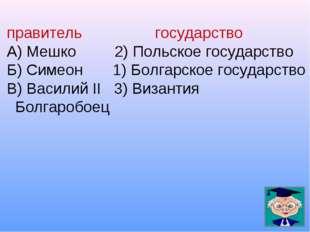 правитель государство А) Мешко 2) Польское государство Б) Симеон 1) Болгарско