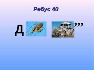 Ребус 40