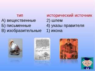 тип исторический источник А) вещественные 2) шлем Б) письменные 4) указы пра