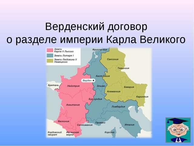 Верденский договор о разделе империи Карла Великого