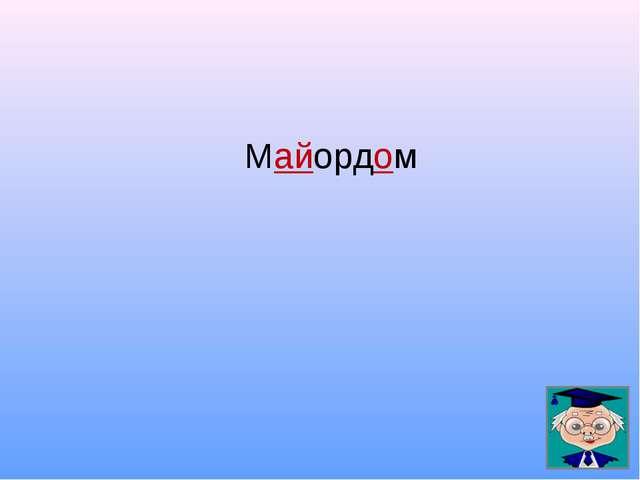 Майордом