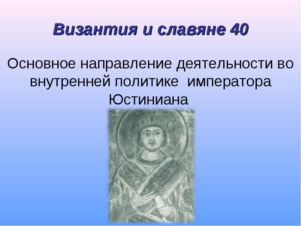 Основное направление деятельности во внутренней политике императора Юстиниана...