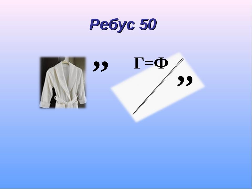 Ребус 50