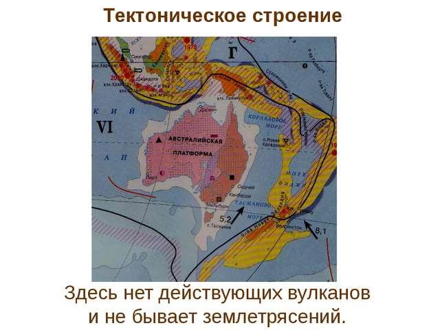Здесь нет действующих вулканов и не бывает землетрясений. Тектоническое строе...