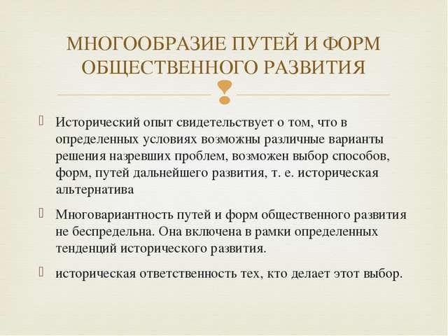 Исторический опыт свидетельствует о том, что в определенных условиях возможны...