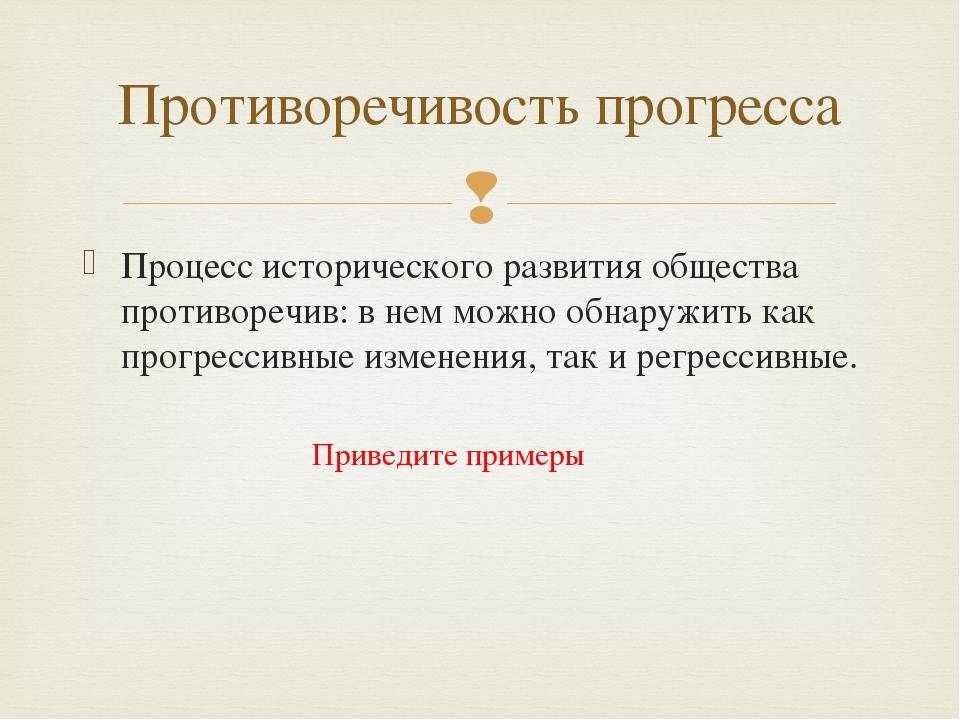 Процесс исторического развития общества противоречив: в нем можно обнаружить...
