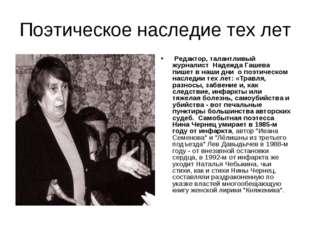 Поэтическое наследие тех лет Редактор, талантливый журналист Надежда Гашева п