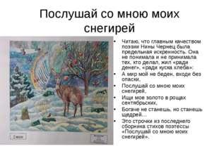 Послушай со мною моих снегирей Читаю, что главным качеством поэзии Нины Черне
