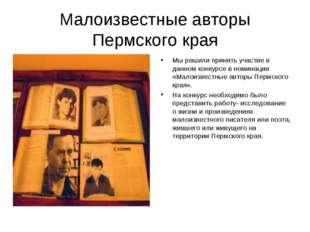 Малоизвестные авторы Пермского края Мы решили принять участие в данном конкур