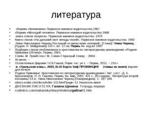 литература сборник «Княженика» Пермское книжное издательство,1967 сборник «Мо