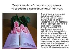 Тема нашей работы - исследования: «Творчество поэтессы Нины Чернец». Прочитал