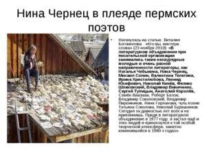 Нина Чернец в плеяде пермских поэтов Наткнулась на статью Виталия Богомолова