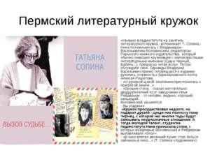 Пермский литературный кружок «Именно в пединституте на занятиях литературного