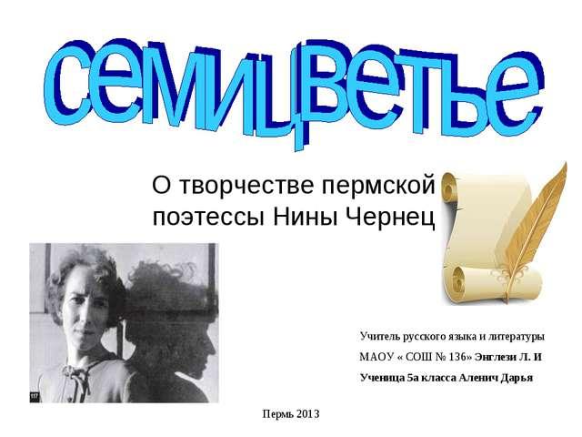 О творчестве пермской поэтессы Нины Чернец Учитель русского языка и литератур...