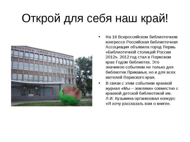 Открой для себя наш край! На 16 Всероссийском библиотечном конгрессе Российск...