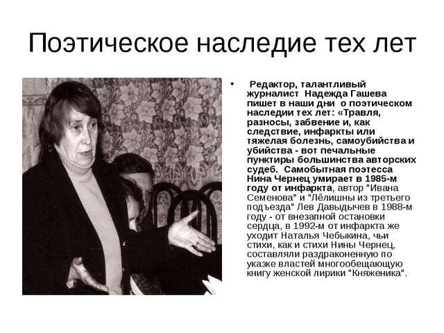 Поэтическое наследие тех лет Редактор, талантливый журналист Надежда Гашева п...