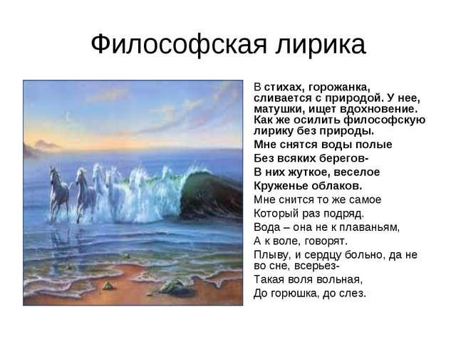 Философская лирика В стихах, горожанка, сливается с природой. У нее, матушки,...
