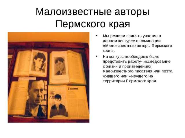Малоизвестные авторы Пермского края Мы решили принять участие в данном конкур...